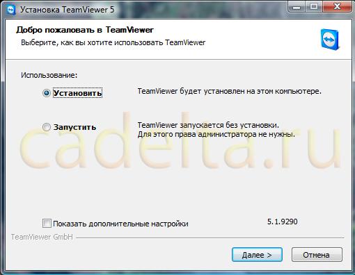 Рис. 1 Выбор варианта использования TeamViewer