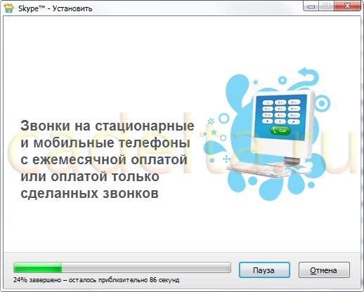 Рис. 2. Установка Skype.