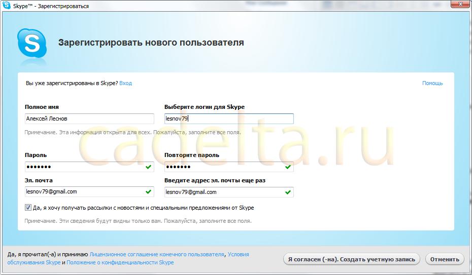 Рис. 3. Регистрация пользователя.