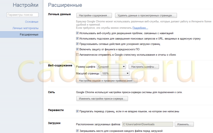 Рис.3 Расширенные параметры Google Chrome