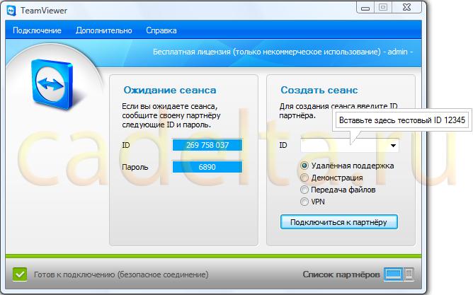 Рис.6 Подключение к тестовому компьютеру