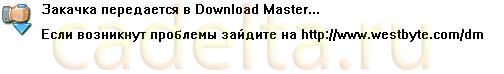 Рис.7 Информационное сообщение о загрузке файла