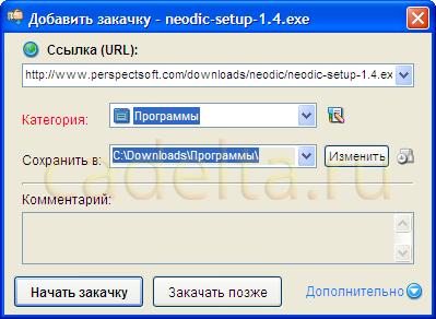 Рис.8 Закачиваемый файл