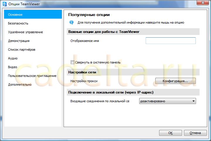 Рис.9 Опции TeamViewer