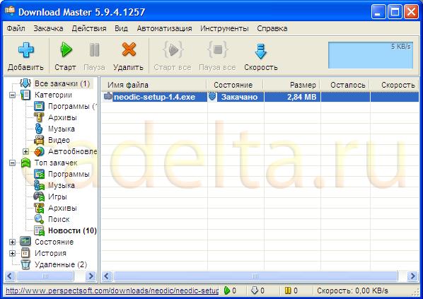 Рис.9 Закаченный файл