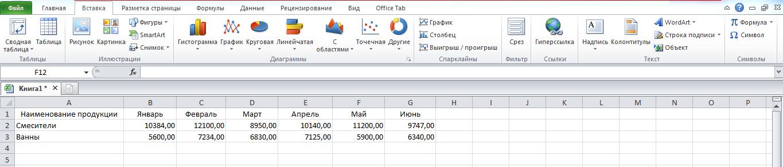Создаемтаблицу в Excel