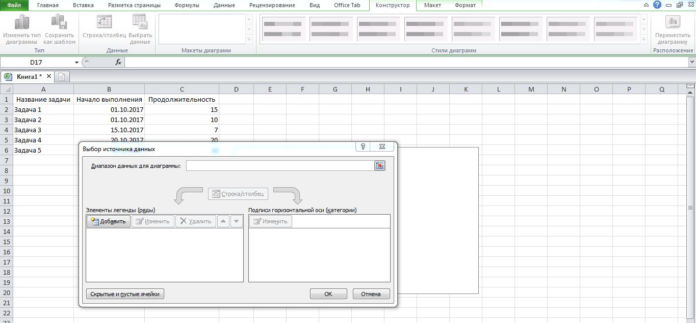 Выбор источника данных для диаграммыв Excel