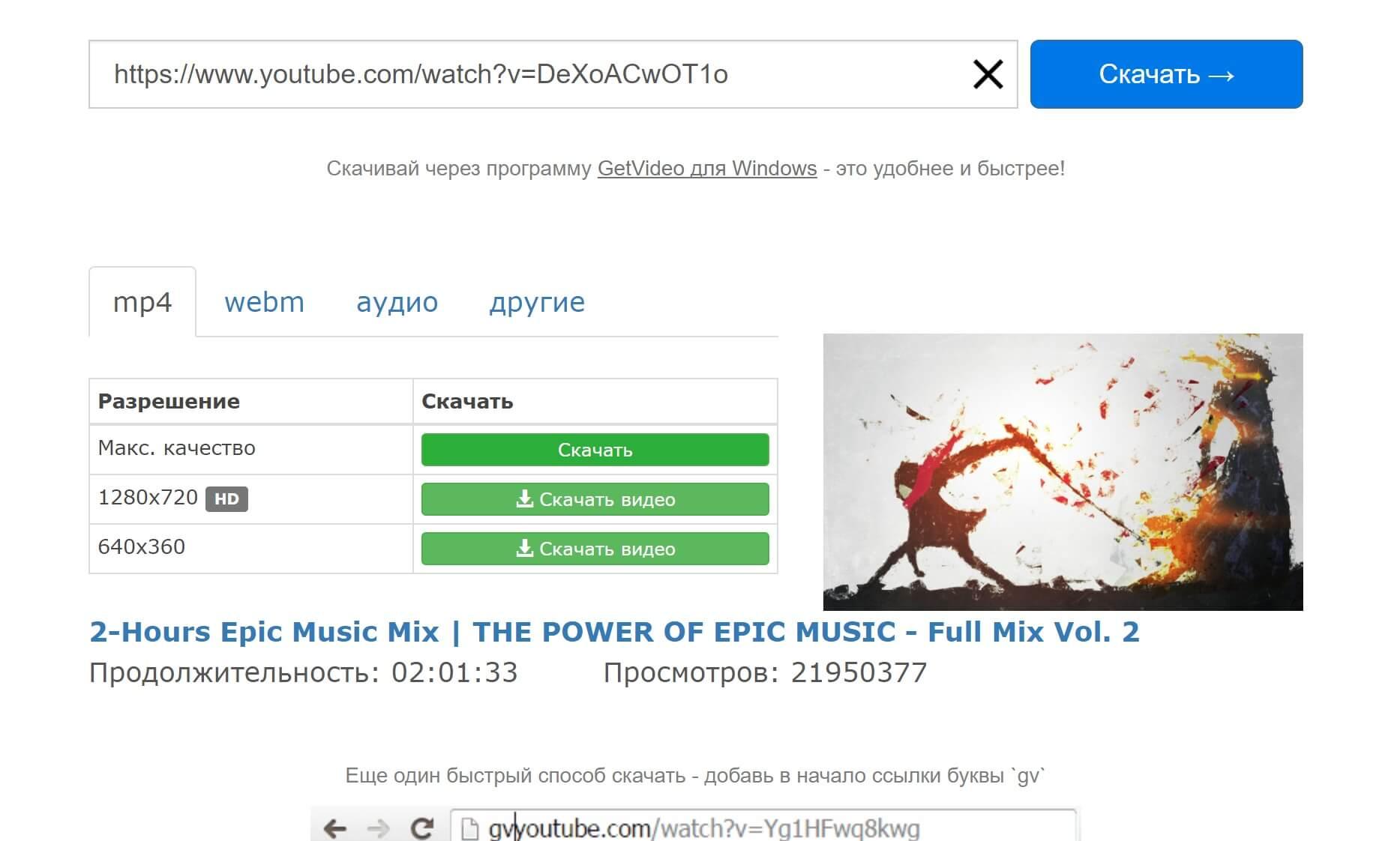 Как сохранить видео при помощи Getvideo.org